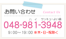 お問い合わせ 048-981-3948